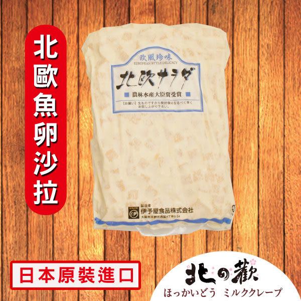 【北之歡】《北歐魚卵沙拉白》 ㊣日本原裝進口