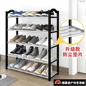 鞋架簡易家用寢室門口防塵收納鞋柜多層組裝鞋架子【探索者戶外】