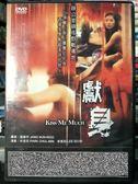 影音專賣店-P02-391-正版DVD-韓片【獻身 限制級】-朴哲民 李素莉