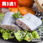 【吃浪食品】厚切船釣白帶魚 買3送1 (300g±10%/包)