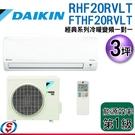 【信源】3坪 DAIKIN大金R32冷暖變頻一對一冷氣-經典系列 RHF20RVLT/FTHF20RVLT 含標準安裝