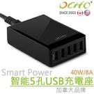 【鼎立資訊】OCHO 5孔8A 智能Smart IC USB 充電座 自動分配功率 台灣BSMI國家檢磁認證 黑/白