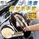台灣現貨-洗車手套 洗車仿羊毛手套 洗車海綿 羊毛洗車手套 【CN0180】普特車旅精品
