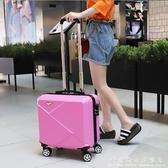 輕便登機箱女16寸行李箱迷你萬向輪拉桿箱男18小箱子旅行密碼皮箱 科炫數位