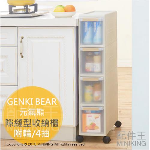 【配件王】GENKI BEAR 元氣熊 隙縫型收納櫃 4抽 綠色環保材質 附有滑輪