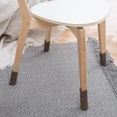 針織椅子腳桌腿墊耐磨靜音椅子腳套防滑桌椅腳墊桌腳凳子腿保護套【免運85折】