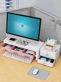 電腦增高架 臺式電腦增高架子顯示器屏幕底座筆記本辦公室桌面收納 晶彩LX
