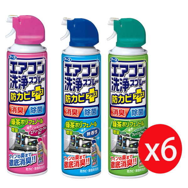 興家安速 免水洗冷氣清潔劑 420ml/瓶x6瓶
