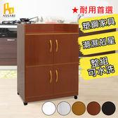 ASSARI-(柚木)水洗塑鋼2尺緩衝四門碗盤櫃/廚房櫃-附輪(寬64深40高8