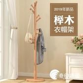 實木衣帽架簡約現代掛衣架落地簡易衣服架子臥室房間整理架客廳-奇幻樂園