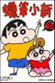 (二手書)蠟筆小新(42)