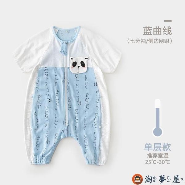 保暖四季嬰兒睡袋薄款純棉分腿嬰幼兒寶寶睡袋兒童防踢被【淘夢屋】