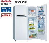 【Bevis畢維斯】SANLUX 台灣三洋 SR-C250B1 250L 風扇雙門冰箱【公司貨】