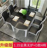 餐桌椅組合 現代簡約小戶型6人伸縮實木餐桌家用飯桌折疊鋼化電磁 MKS薇薇