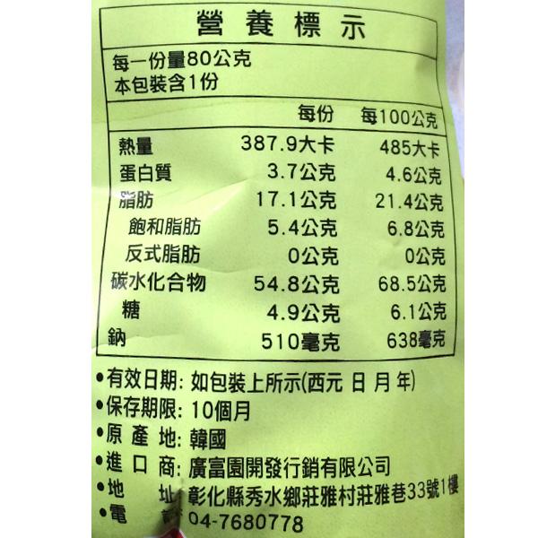 韓國【農心】洋蔥圈  80g