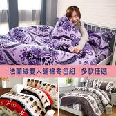 法蘭絨雙人舖棉冬包兩用被四件組 5x6.2尺/即瞬保暖【多款任選】