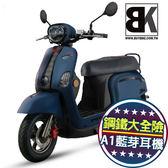 【搶先預購】New J-BUBU 125 ABS 送A1藍芽耳機 摺疊傘 丟車賠車險(J3-125AIAN)PGO摩特動力