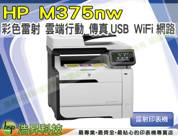 HP LASERJET PRO300 M375nw【送A4紙三包】彩色雷射傳真複合機