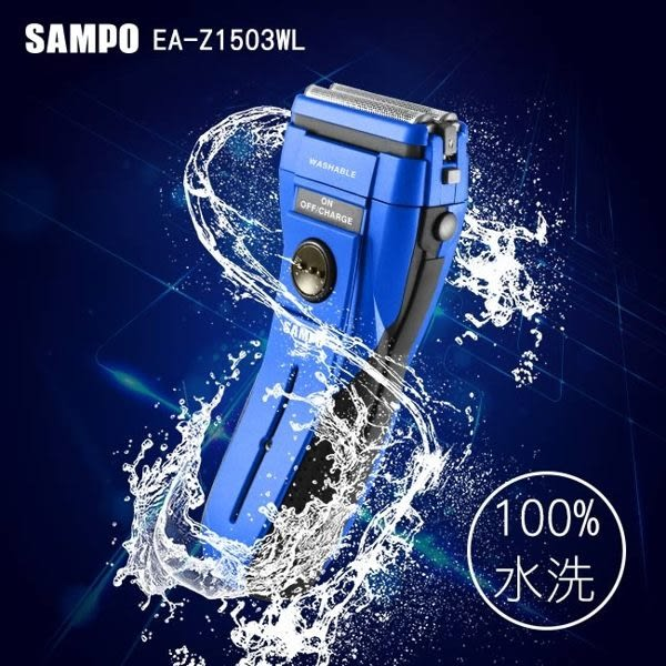 【艾來家電】【分期0利率+免運】SAMPO 聲寶 勁能水洗式 雙刀頭 電鬍刀 EA-Z1503WL