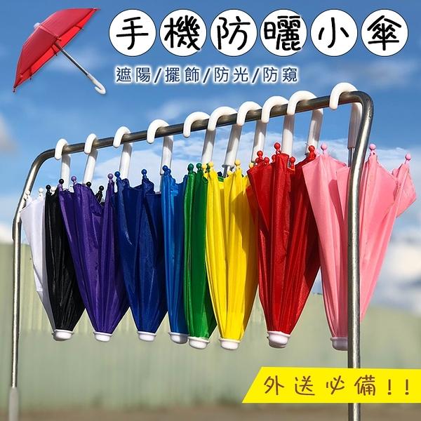 小雨傘 手機遮陽傘 迷你雨傘 foodpanda ubereats 機車小傘【葉子小舖】