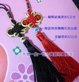 蝴蝶5cm寬:福氣 金蔥邊中國結流蘇吊飾批發(配陶瓷珠款)單條批發價