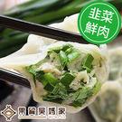 【韭菜鮮肉水餃子】1盒/24入