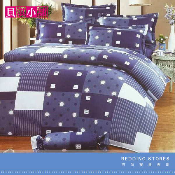 【貝淇小舖】 微笑MIT~精梳純棉印花《都市藍調藍》雙人加大床包三件組~
