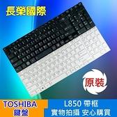 TOSHIBA 全新 繁體中文 帶框 鍵盤 L850 C850 C850D C855 C855DC870 C870D C875 C875D L850D L855 L855D L875 L875D