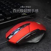 滑鼠-有線靜音無聲大USB筆記本家用辦公臺式電腦光電吃雞宏游戲機械-奇幻樂園
