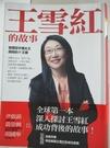 【書寶二手書T9/傳記_B3H】王雪紅的故事:智慧型手機女王與她的IT王國_張甄薇