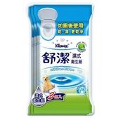 舒潔濕式衛生紙外出包10抽*3包【愛買】