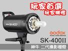數配樂 Godox 神牛 SK-400 II 二代 400W 玩家棚燈 攝影棚燈 攝影燈 內建2.4G無線接收器 開年公司貨