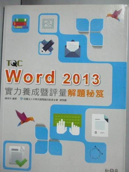 【書寶二手書T1/電腦_QAO】Word 2013實力養成暨評量解題秘笈_陳美玲