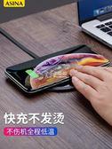 尾牙鉅惠無線充電器 Iphonex蘋果Xs無線充電器8Plus專用Iphonexsmax魔法 卡菲婭