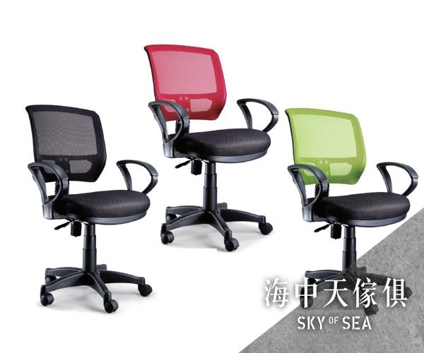 {{ 海中天休閒傢俱廣場 }} F38 商業OA-辦公傢俱 辦公椅系列 54-2 P-617辦公椅(六色可選)
