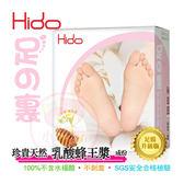 HIDO 蜂王漿乳酸煥膚足膜(4雙入)【小三美日】