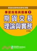 博民逛二手書《期貨交易理論與實務(期貨資格測驗學習指南與題庫2)97年版》 R2