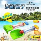 沙灘兒童戲水玩具cikoo水槍-沙鏟耙子兩用海邊玩沙玩具-JoyBaby