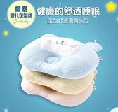 童泰嬰兒枕頭0-1歲寶寶防偏頭定型枕新生兒頭型糾正偏頭初生透氣 艾尚旗艦店
