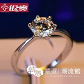銀飾戒指 925純銀1克拉鉆戒仿真鉆石戒指女一對結婚求婚情侶對戒男婚戒 韓風嚴選