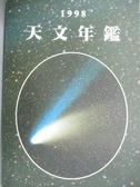 【書寶二手書T1/科學_JGN】1998天文年鑑_臺北市立天文科學教育館員工消費合作社編輯