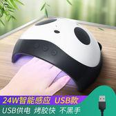 優惠快速出貨-美甲光療烤機led光療機感應熊貓燈紫外線甲油膠美甲光療烤燈