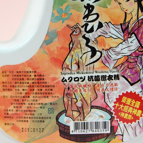 古寶無患子洗衣精2000c.c./瓶-不傷衣物纖維、生物酵素成份、健康又環保!!