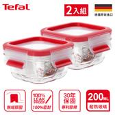 Tefal法國特福 無縫膠圈耐熱玻璃保鮮盒-0.2L(2件組)