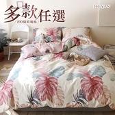 100%精梳棉雙人床包被套四件組-多款任選 台灣製 200織