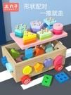 益智玩具 寶寶積木木頭拼裝形狀配對玩具益智力嬰兒童早教0-1一歲2男孩女孩 夢藝家