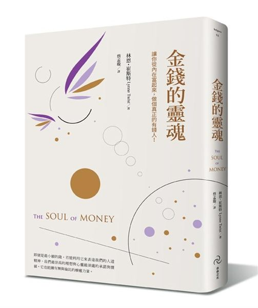金錢的靈魂:讓你從內在富起來,做個真正的有錢人!