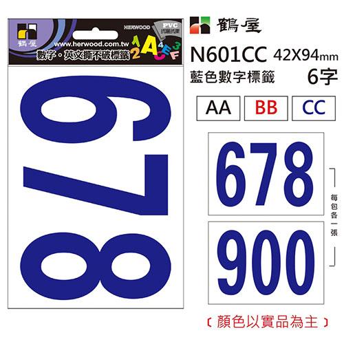 Herwood 鶴屋牌 PVC數字標籤 藍 42X94mm (6~0)