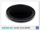 Laowa 老蛙 ND1000 37mm 多層鍍膜 超薄框 減光鏡