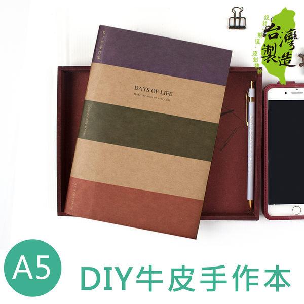 珠友 NB-25509 A5/25KDIY牛皮手作本/牛皮空白筆記/筆記本